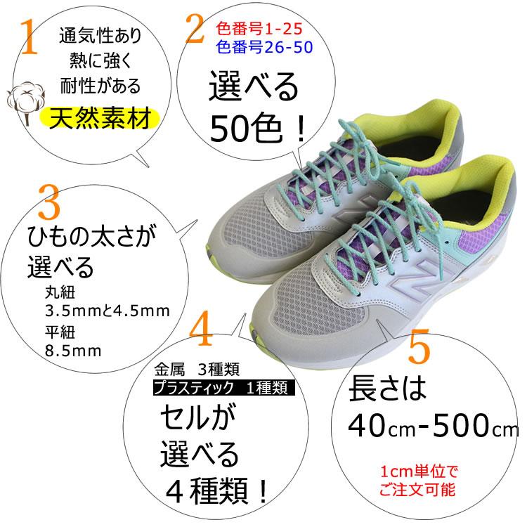 【金属セル】スニーカー用コットン靴ひも・丸(No.602-S・編目・3.5mm幅・全50色)110cm・120cm・130cm・140cm【 靴紐 靴ひも くつひも 】