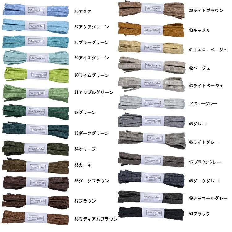 【金属セル】スニーカー用コットン靴ひも・平(No.604-L・編目・8.5mm幅・全50色)150cm・160cm・170cm・180cm【 靴紐 靴ひも くつひも 】