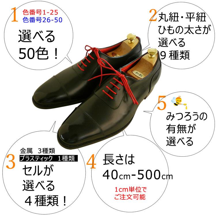 【金属セル】【みつろう無し】カラー靴ひも・丸(No.702-S・編目・2.5mm幅・全50色)150cm・160cm・170cm・180cm【 靴紐 靴ひも くつひも 】