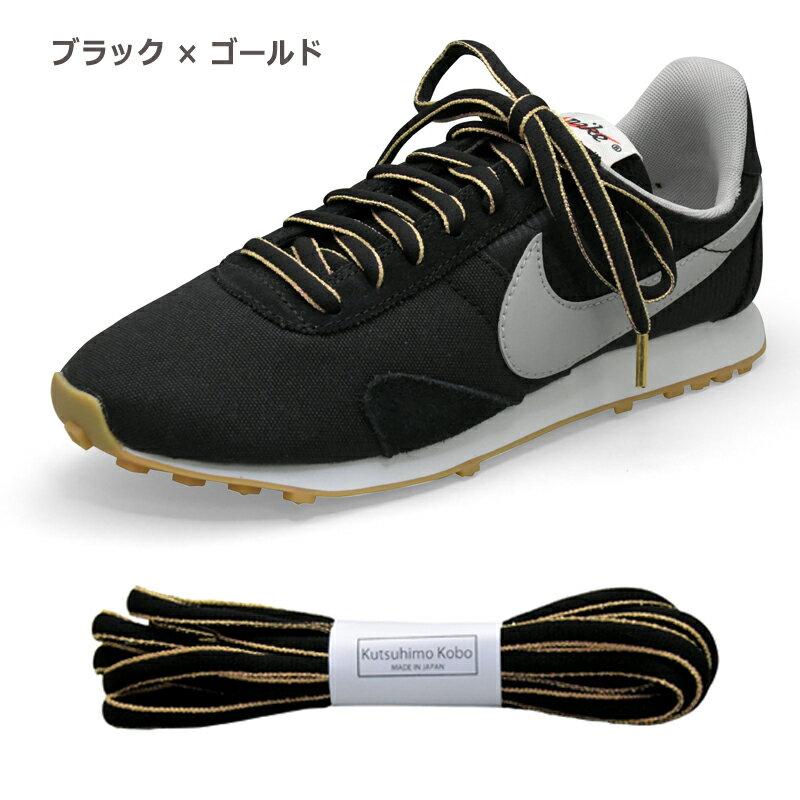 【プラスチックセル】【新商品】スニーカー用ラメ入りオーバル型靴ひも・平(約7mm幅・全16色)80cm・90cm・100cm【 靴紐 靴ひも くつひも 】