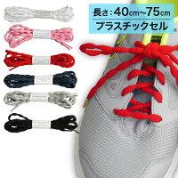スニーカー用靴ひもモコモコ靴紐【長さ:40cm〜75cm】【プラスチックセル】(A-BABBLE)