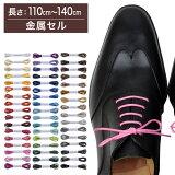 【金属セル】【みつろう無し】革靴用 ロー引き靴ひも コットン 丸ひも・2.2mm幅【長さ:110cm〜140cm】(C-701-S)