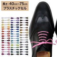【プラスチックセル】【みつろう無し】革靴用ロー引き靴ひもコットン丸ひも・2.2mm幅【長さ:40cm〜75cm】(C-701-S)