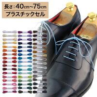 【プラスチックセル】【みつろう無し】革靴用ロー引き靴ひもコットン丸ひも・1.2mm幅【長さ:40cm〜75cm】(C-701-SS)