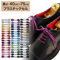 【プラスチックセル】【みつろう無し】革靴用ロー引き靴ひもコットン丸ひも・編目・3.5mm幅【長さ:40cm〜75cm】(C-702-M)