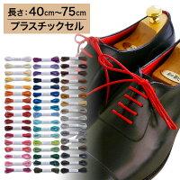 【プラスチックセル】【みつろう無し】革靴用ロー引き靴ひもコットン丸ひも・編目・2.5mm幅【長さ:40cm〜75cm】(C-702-S)