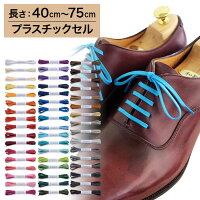 【プラスチックセル】【みつろう無し】革靴用ロー引き靴ひもコットン平ひも・3.5mm幅【長さ:40cm〜75cm】(C-703-M)
