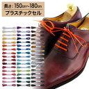 【プラスチックセル】【みつろう無し】革靴用 ロー引き靴ひも コットン 平ひも・3mm幅【長さ:150cm〜180cm】(C-703-S) 1