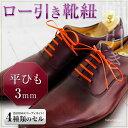 【プラスチックセル】【みつろう無し】革靴用 ロー引き靴ひも コットン 平ひも・3mm幅【長さ:150cm〜180cm】(C-703-S) 2