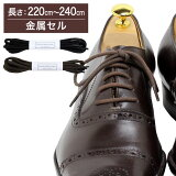 【金属セル】革靴用 ガスひも・コットン・丸ひも・約3mm幅【長さ:220cm〜240cm】(K-GAS-C)