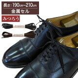 【金属セル】【みつろう有り】革靴用 ロー引き石目柄靴ひも コットン 平ひも・5mm幅【長さ:190cm〜210cm】(K-Q13)