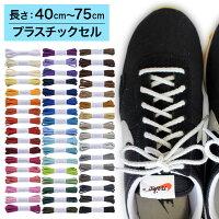 【プラスチックセル】スニーカー用靴ひもコットン丸ひも・編目・4.5mm幅【長さ:40cm〜75cm】(C-602-M)