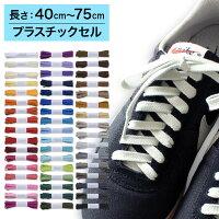 【プラスチックセル】スニーカー用靴ひもコットン平ひも・編目・8.5mm幅【長さ:40cm〜75cm】(C-604-L)