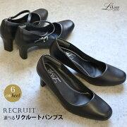 リクルートオフィスパンプス☆6cmヒール(4B12I)