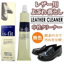 【ゆうパケット対応可能】is-fit レザー用よごれ落とし 中性クリーナーLEATHER CLEANER 無色 革靴 汚れ落とし