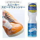 is-fitスニーカースピードウォッシャースニーカーシャンプー センチヒール モリト 汚れ落とし 抗菌 靴 洗剤 スポンジ 水いらず 靴ケア クリーナー 合成皮革 シューズケア