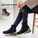 ブーツ ウエッジソール 歩きやすい 厚底 スニーカー ブーツ 7センチヒール 履きやすい レディース