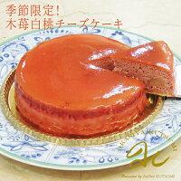 クツミ木苺白桃フロマージュ15センチ