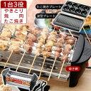 【値下げ】3360→2800円/焼き鳥 コンロ たこ焼き器