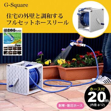 ホースリール おしゃれ 20m ホース付 日本製 ホース リール プラスチック 軽量 散水 水やり 水まき 水撒き 水遣り 庭 ガーデン ガーデニング 洗車 掃除 巻取機 巻取 シンプル 屋外