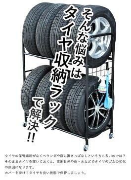 タイヤスタンド タイヤ収納 タイヤ収納庫 タイヤラック カバー付き キャスター付き カー用品 便利 収納 屋外保管 保管カバー 軽自動車 普通車 スタッドレス スタッドレスタイヤ