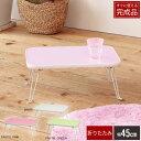 ミニテーブル 折りたたみテーブル 45幅 テーブル 鏡面 ホワイト/ピンク/グリーン 折り畳み 折りたたみ キッズテーブル 子供 リビング 子供部屋 北欧