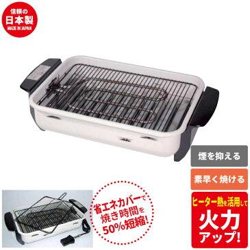 日本製 ロースター 1200W 少煙 魚焼き 魚焼き器 魚焼き機 焼肉 焼き肉 焼き魚 さかな 魚 網焼 網 ホットプレート 網焼き 卓上 家電 キッチン 調理 料理 調理家電 キッチン家電 一人暮らし 新生活