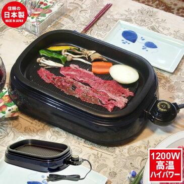 日本製 ホットプレート 1200W 波型プレート ヘルシー パワフル ロースター フッ素樹脂加工 波型 波形 グリル プレート 電気プレート 焼肉 焼き肉 魚焼き 魚 餅 もち キッチン家電 電気ホットプレート