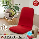 座椅子 専用カバーセット Lサイズ リクライニング 14段階 座いす いす チェア ウレタン 洗える カバーリング フラット 日本製 こたつ おしゃれ 人気 おすすめ 一人暮らし 新生活