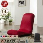 【送料無料】リクライニング座椅子 WARAKU [L] 日本製 座椅子 リクライニング 座いす フロアチェア ソファチェア 一人掛け ソファ チェアー 1人用 ローチェア リラックスチェア リクライニングチェア 1人掛け こたつ座椅子 モダン 北欧 おしゃれ 一人暮らし 新生活