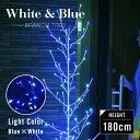 イルミネーション イルミネーションライト LEDライト 電池式 室内 屋外 ツリー ツリー電球 ブランチツリー クリスマス 電飾 LEDライト インテリア おしゃれ 180cm 白樺 枝 ホワイト 点灯 あす楽