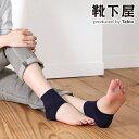 【あす楽】【靴下屋】 トウレスかかとカバー / 靴下 タビオ