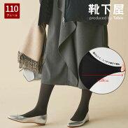 【靴下屋】◆プレミアム◆110デニールタイツ/靴下タビオTabioくつ下レディース日本製