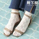 【あす楽】【靴下屋】 縫製レースショートソックス / 靴下 タビオ Tabio くつ下 レディース 日本製