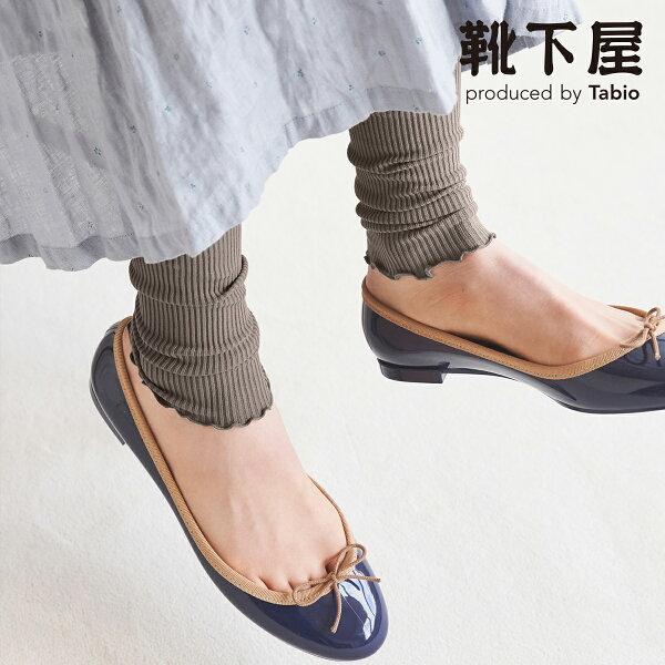 あす楽  靴下屋 2×2リブ裾メロウ12分丈レギンス/靴下タビオTabioくつ下レギンススパッツレディース日本製母の日
