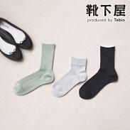 【靴下屋】◆WEB限定◆秋のベーシックカジュアルセット