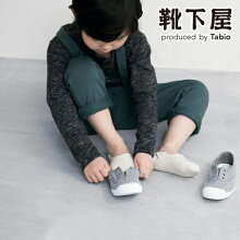 【靴下屋】キッズ無縫製無地カバーソックス16〜18cm/靴下タビオTabioくつ下カバーフットカバーキッズ子供子供用靴下日本製