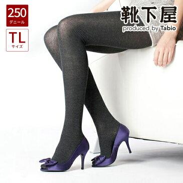 【あす楽】【靴下屋】 綿混3×1リブタイツ TLサイズ / 靴下 タビオ Tabio くつ下 レディース タイツ カラータイツ ストッキング デニール 大きいサイズ 日本製