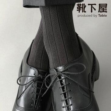 【あす楽】【Tabio MEN】 メンズ 9×2太リブソックス 23〜24cm (Sサイズ) / 靴下屋 靴下 タビオ くつ下 クルー メンズ 小さいサイズ S 日本製