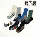 【あす楽】【靴下屋】 キッズ 足底ボーダーデザインソックス 16?18cm / 靴下 タビオ Tabio くつ下 ショート キッズ 子供 子供用靴下 日本製
