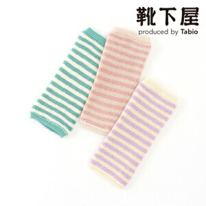 【あす楽】【靴下屋】 ベビー パイル均等BDベビーレッグウォーマー / 靴下屋 靴下 タビオ Tabio くつ下 ベビー レッグウォーマー 子供 子供用靴下 出産祝い 日本製