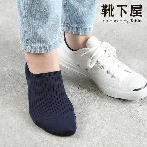 【あす楽】【靴下屋】 ◆吸水・速乾◆ リブスニーカー用ソックス / 靴下 タビオ Tabio くつ下 レディース ドライ 吸水速乾 日本製 母の日