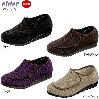 あす楽 送料無料 介護シューズ おしゃれ レディス エルダー レディース 健康 快適シューズ エルダーE864 介護シューズ 履きやすい 履かせやすい靴 介護靴