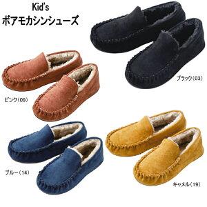 キッズ ボア モカシンシューズ 24780 カジュアル クッションインソール ジュニア 靴