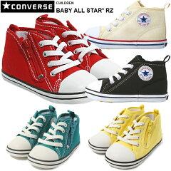 ベビーシューズ コンバース ベビーオールスター CONVERSE BABY ALL STAR RZ 子供靴/男の子/女の...