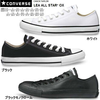 Converse all-star leather low cut LEA CONVERSE ALL STAR OX men's Womens sneakers white men's ladies sneaker 1