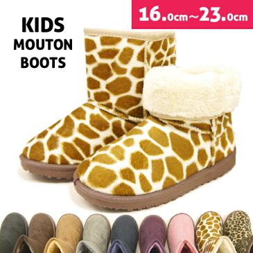 柔らかソールの ムートンブーツ キッズ 子供用 カラー豊富な9カラー LE-11002 キッズ ジュニア ムートンブーツ ショート ショート丈 男の子 女の子 スノーブーツ kids キッズ ムートンブーツ 靴