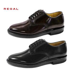 【REGAL/リーガル】 プレーントゥ・メンズ ビジネスシューズ 【革靴】