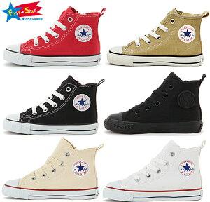 あす楽 送料無料 コンバース チャイルド オールスター ハイカット キッズ CONVERSE CHILD ALL STAR N Z HI キッズ 靴 スニーカー コンバース 黒 白 赤 ベージュ ジュニア キャンバス おしゃれ かわいい 小さいサイズ
