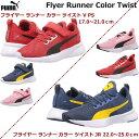 プーマ スニーカー レディース フライヤー ランナー カラー ツイスト PUMA Flyer Runner Color